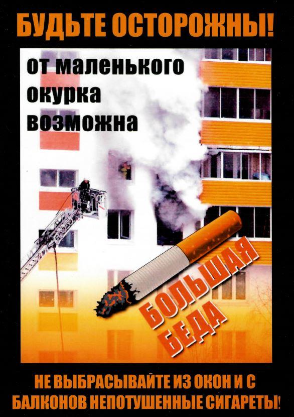 Тлеющие табачные изделия не способны привести к загоранию закон о возврате табачных изделий